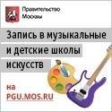 Запись в музыкальные и детские школы искусств