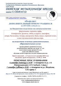 Объявление о дополнительном приеме на 2019-2020 учебный год