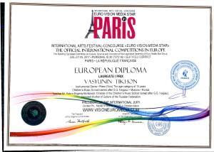 Диплом Васюнина (Франция 2017)