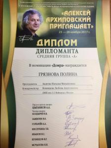 Диплом Грязнова Полина ноябрь 2017