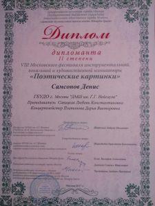 Самсонов Денис