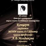 Афиша Юбилейного  концерта класса А.В.Моздыкова (2018)