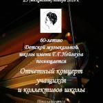 Афиша Юбилейного отчетного концерта учащихся (2018)