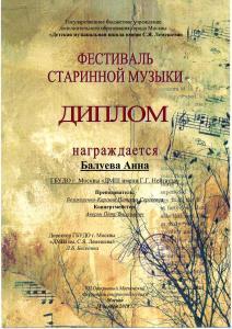 Балуева Анна Фестиваль старинной музыки