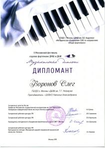 Диплом Воронов Олег_page-0001
