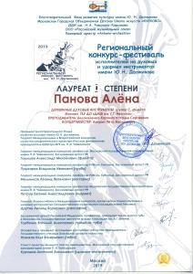 Диплом Панова Алена Конкурс Должикова_page-0001