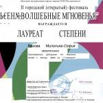 Диплом Рогова М._page-0001