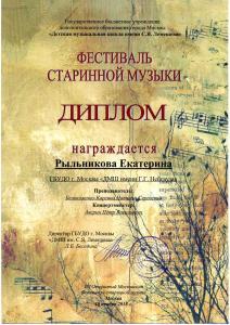 Диплом Рыльникова Екатерина Фестиваль старинной музыки