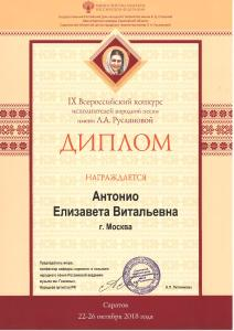 Диплом Саратов Антонио