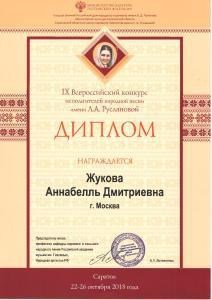 Диплом Саратов Жукова