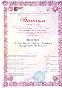 Попов Иван_Григ