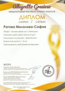 Рогова_Аллегретто Грациозо