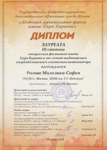 Рогова_Конкурс Караева