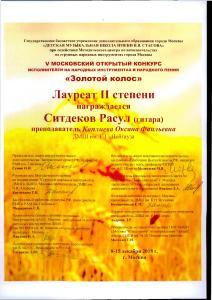Ситдеков Расул
