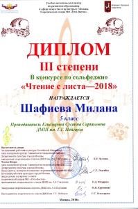 Шафиева Милана Диплом_page-0001