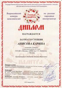 диплом Анисовой Карины Русская палитра