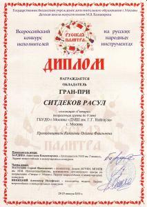 диплом Ситдекова Расула Русская палитра