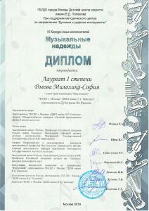 2019-04-Muz_Nadezhdy-Milolika