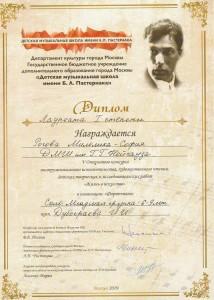 2019-04-Pasternak-Diplom_Laureat-Milolika