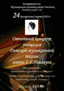 Афиша Отчетного концерта (2019)