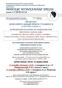 Объявление о дополнительном приеме в ДМШ им.Г.Г. Нейгауза  на 2019-2020 учебный год