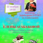 АФИША концерта-встречи Е Агабабовой 22 ноября